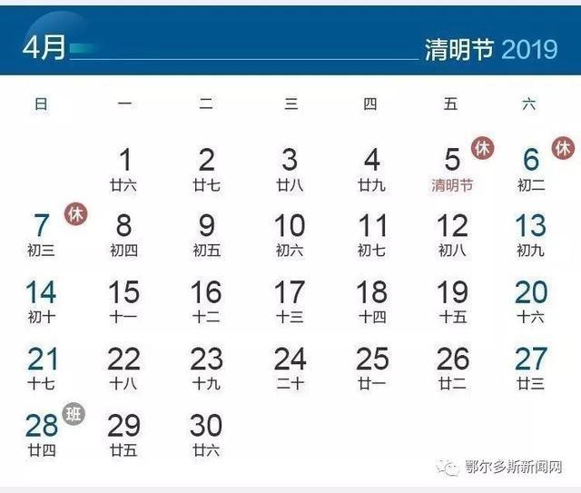 2019年清明節高速免費幾天?