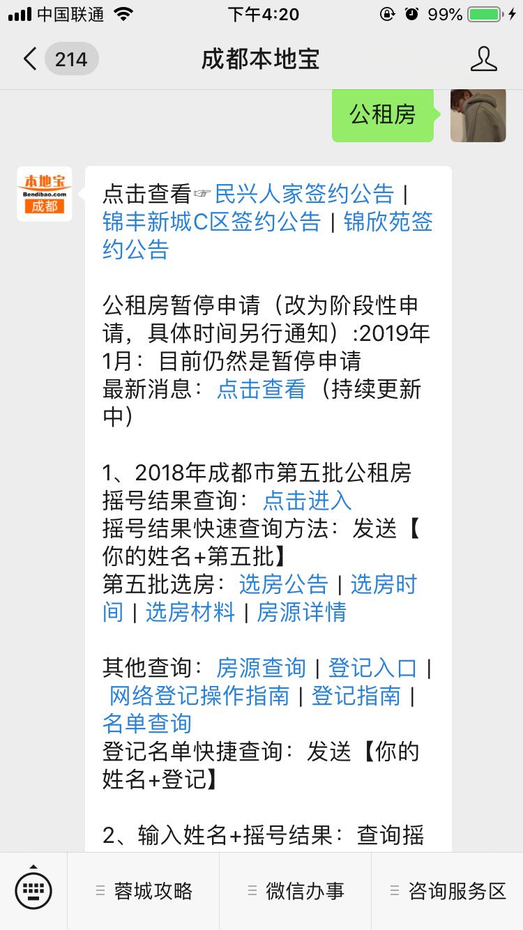 成都公租房锦丰新城C区签约公告