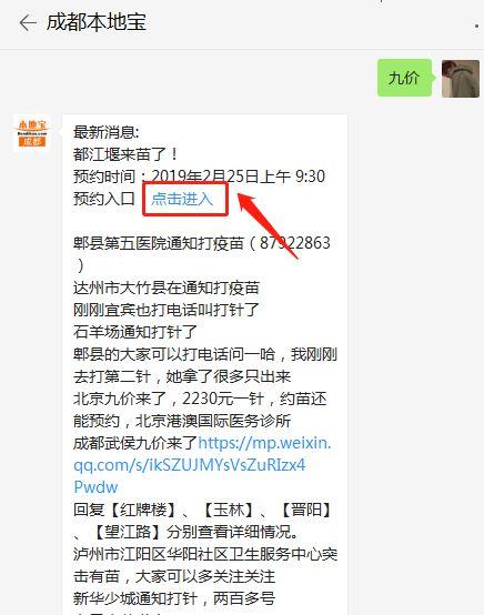 成都都江堰市第二批九价宫颈癌疫苗接种告市民书
