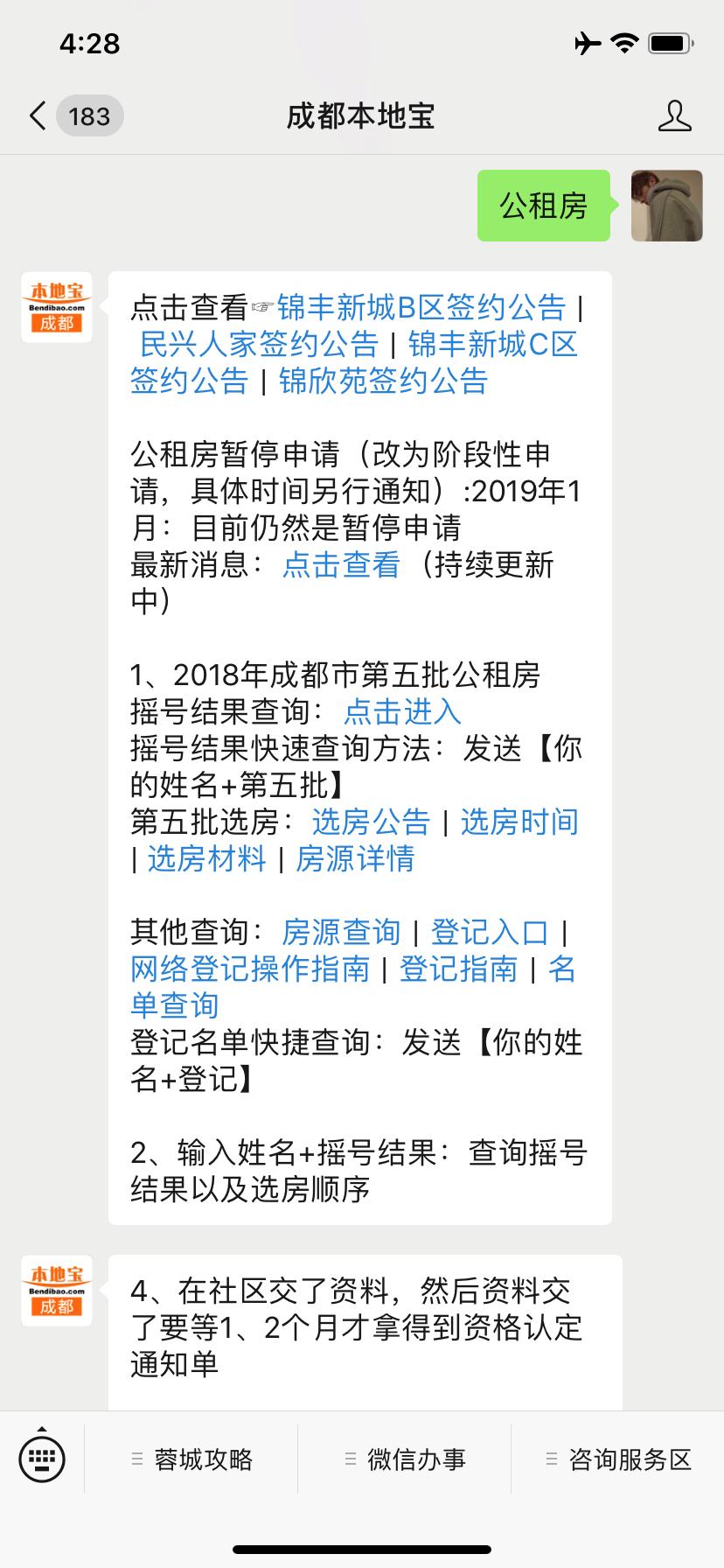 2019成都公租房锦丰新城B区签约公告