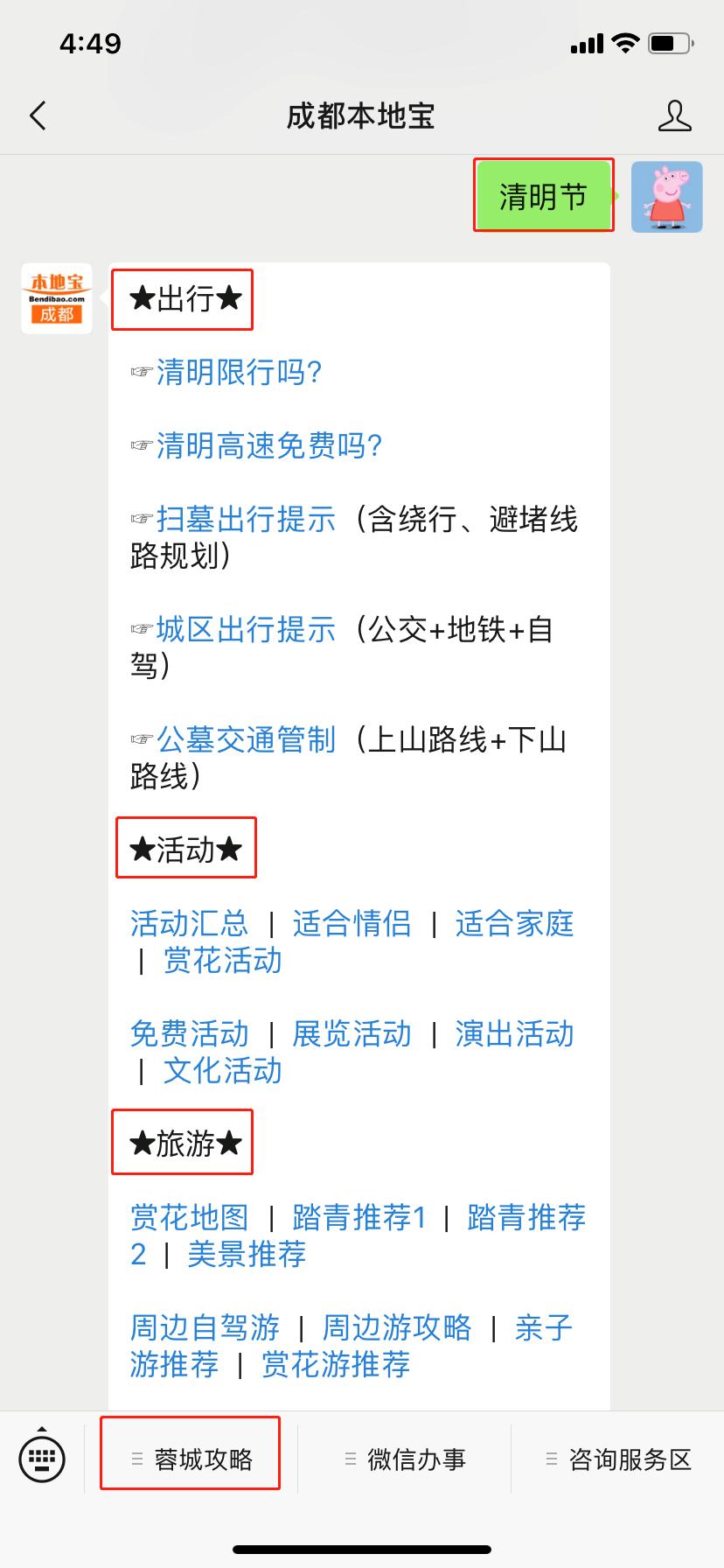 2019成都清明节适合家庭游玩的活动推荐