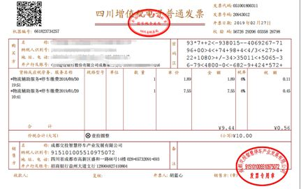 成都临时占道停车场电子发票网上查询指南(入口+打印步骤)