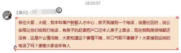 2019成都新都区集体户迁出通知