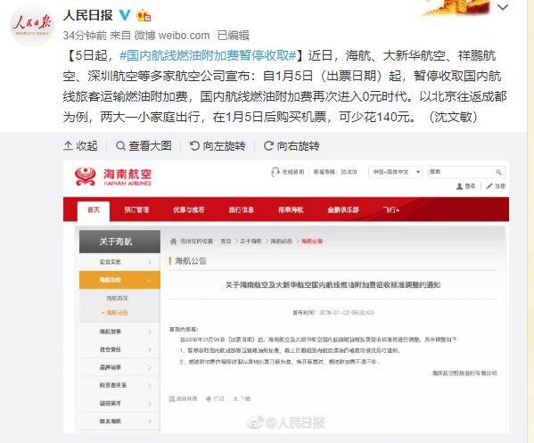 1月5日起祥鹏航空多家航空公司暂停收取国内航线燃油附加费