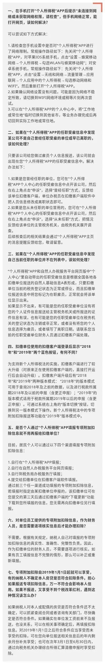 四川税务解答个税APP无法连接网络及信息被冒用等热点问题