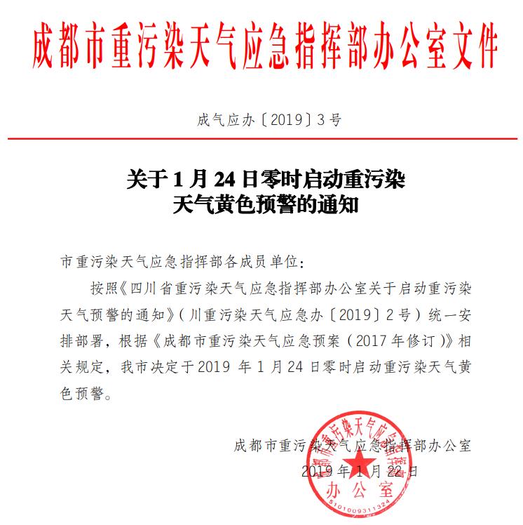 1月24日零点 成都将启动重污染天气黄色预警