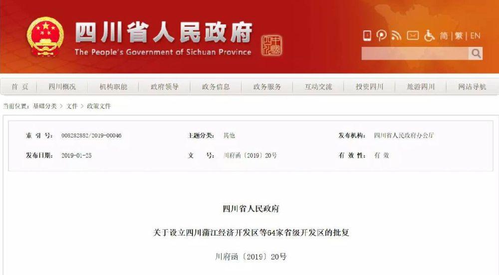 成都新增青羊工业及四川蒲江经济开发区等4个省级开发区