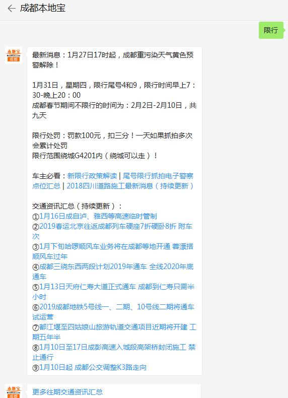 2019年成都春节假期限行吗