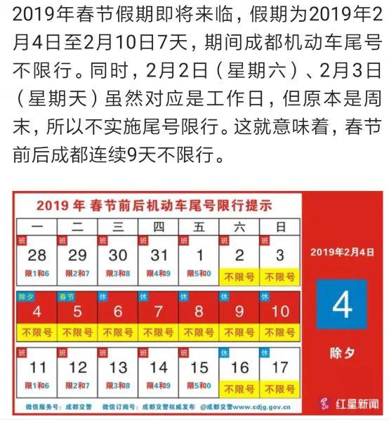 2019成都春节限行规定 2月2日至2月10日不限行