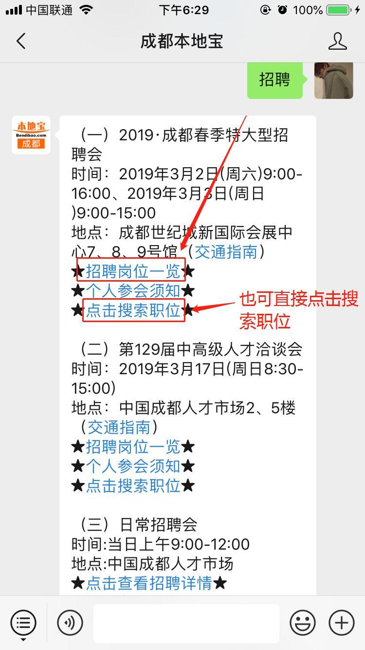 2019四川新春大型综合人才招聘会开始