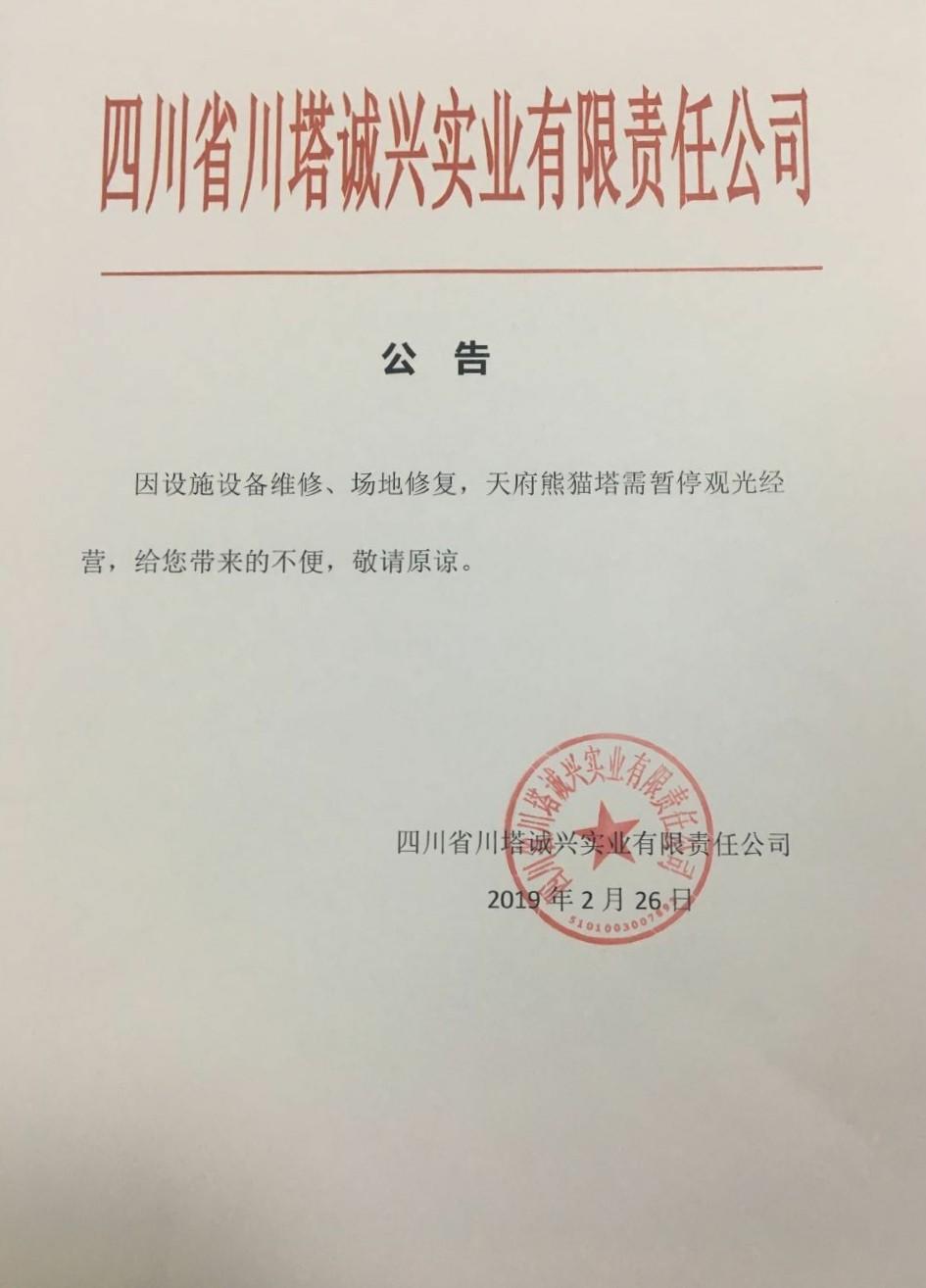 成都339天府熊猫塔暂停营业公告