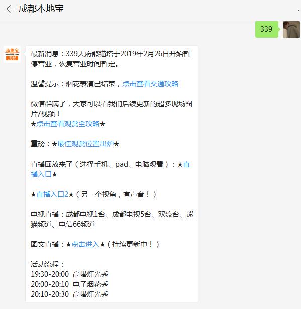 成都339天府熊猫塔什么时候重新营业