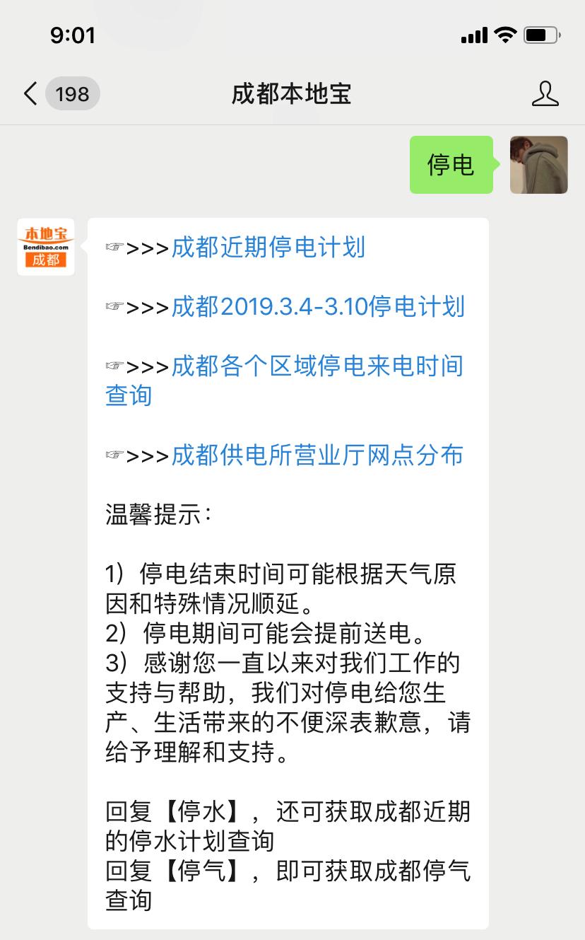 成都市停电计划(2019.2.25-3.4)