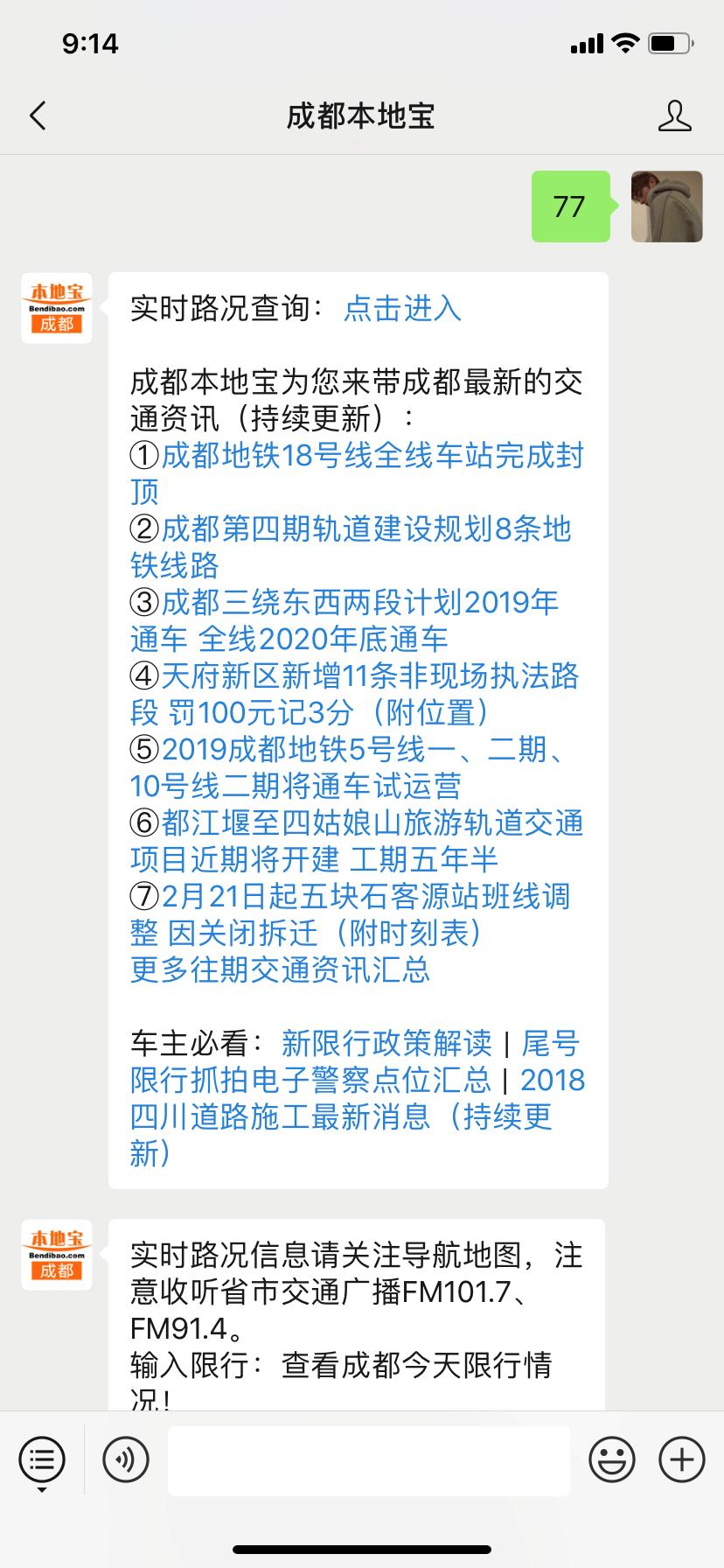 3月7日起 西源大道新达路路口北口施工禁行
