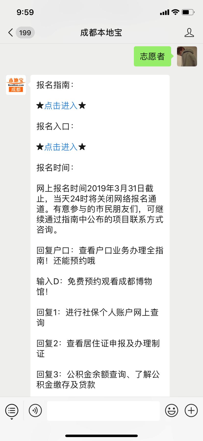 2019年成都志愿服务生活指南