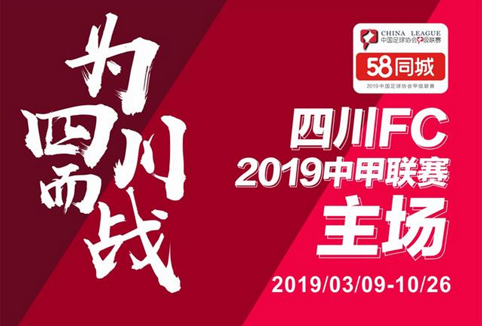 川足官方声明 所有主场比赛领免费门票入场