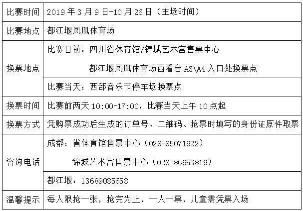2019中甲联赛四川FC主场免费门票入场方式