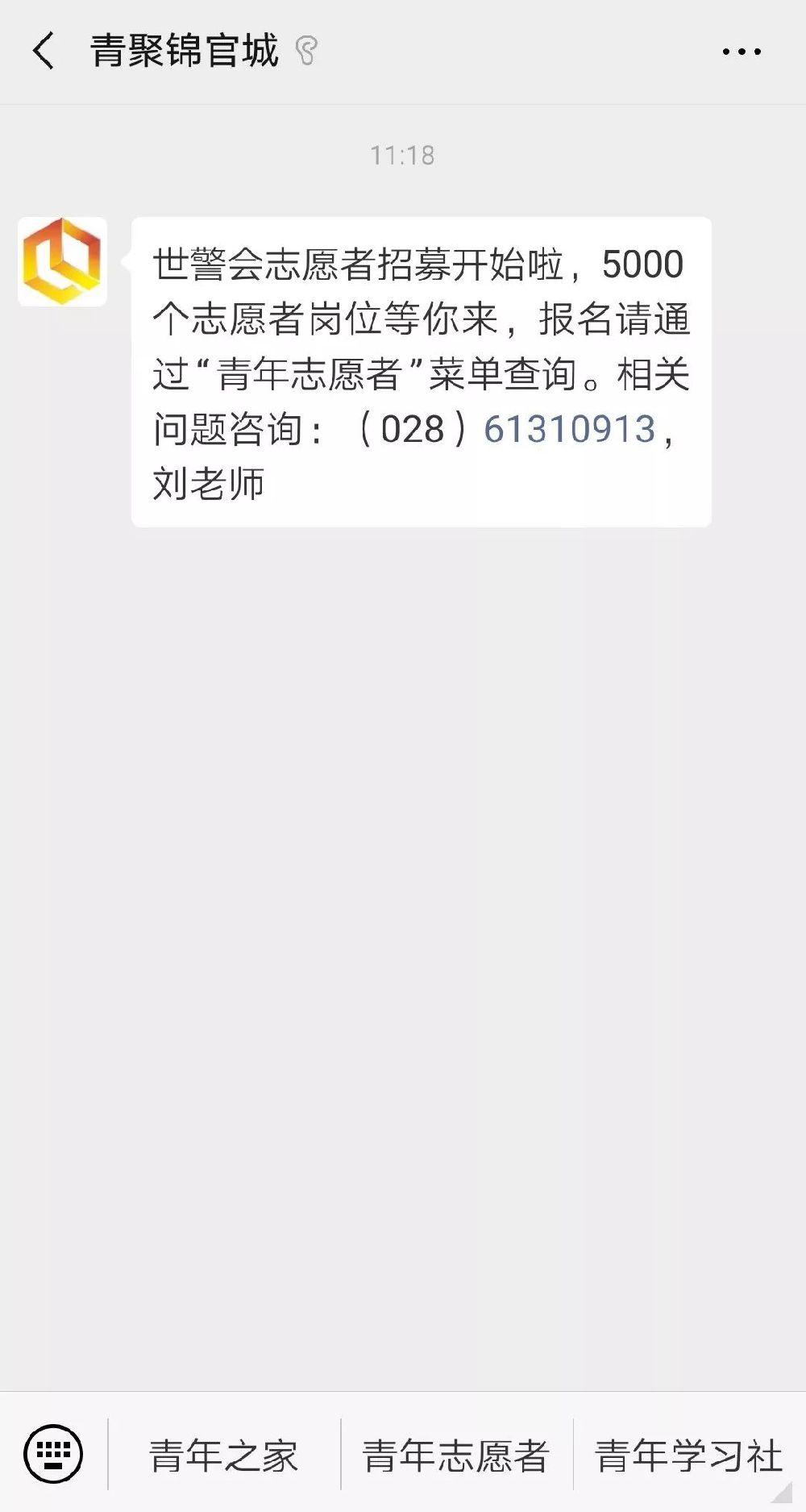 2019成都世警会志愿者预选报名总通道开启 附报名入口