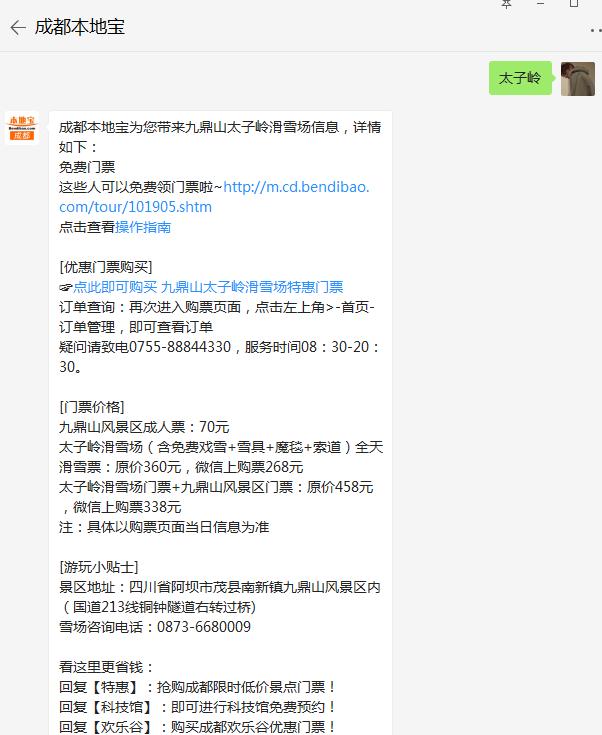 2019年太子岭景区免门票政策