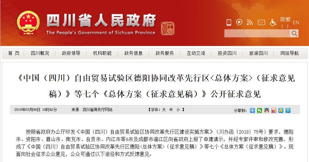 四川自贸试验区协同改革先行区范围及功能