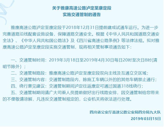 3月18日起雅康高速泸定至康定段夜间管制 4月30日结束