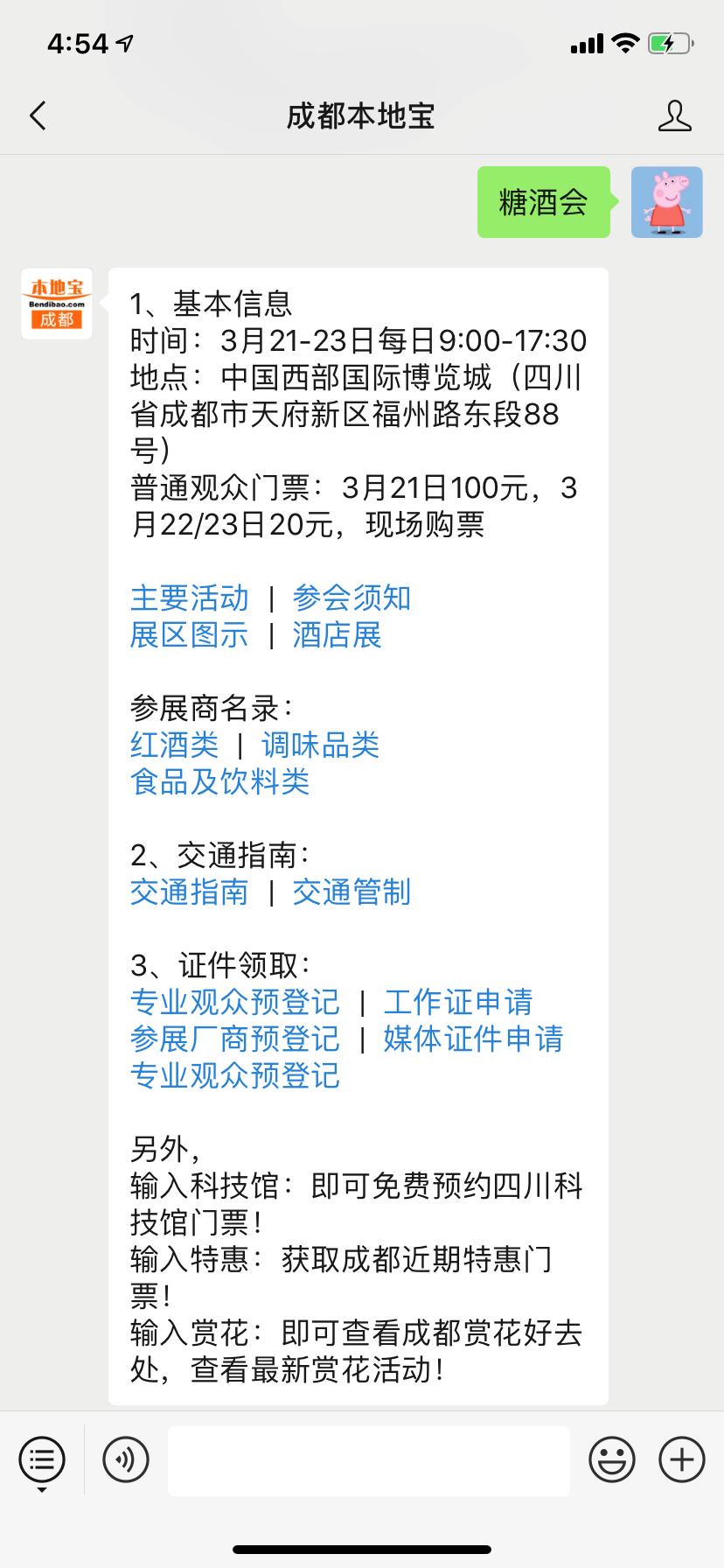 2019成都糖酒会门票价格 第一天100元其余时间20元