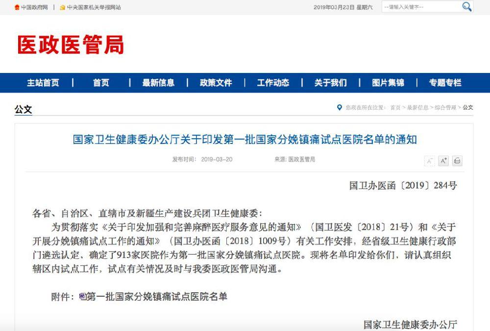 四川第一批国家分娩镇痛试点医院公布 一共49家(附清单)