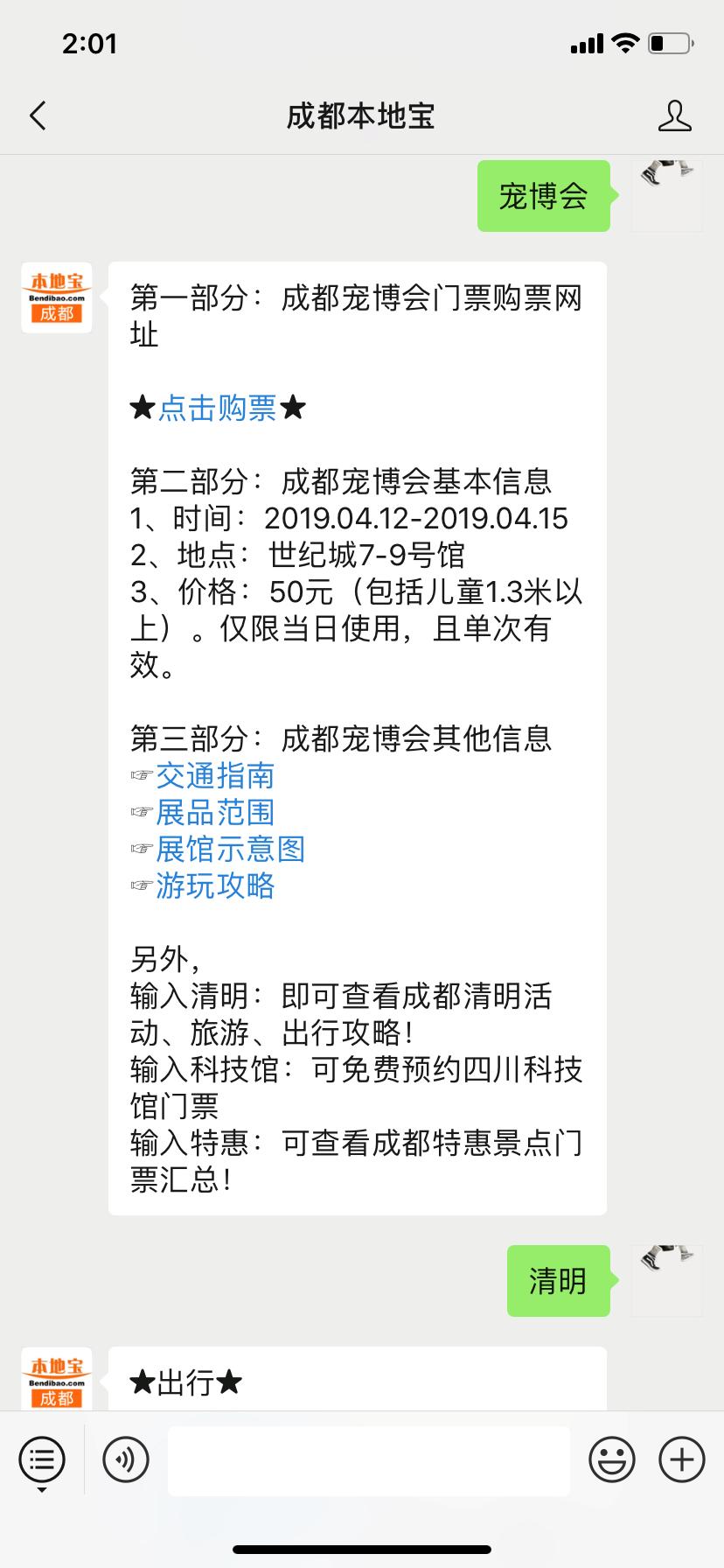 2019第八届成都国际宠博会(时间 地点 门票)