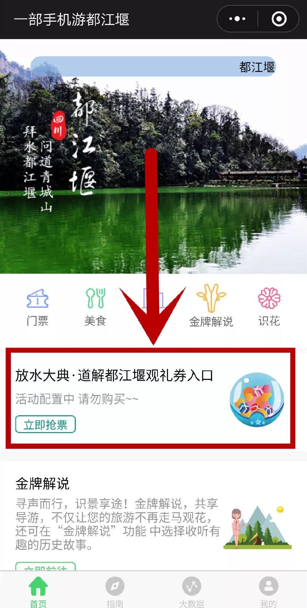 2019都江堰放水节观礼券免费预约开抢时间10:00
