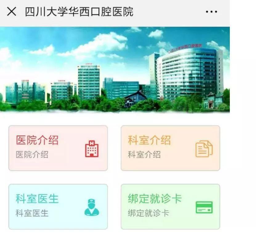 川大华西口腔医院开通微信在线建卡和缴费功能 附指南