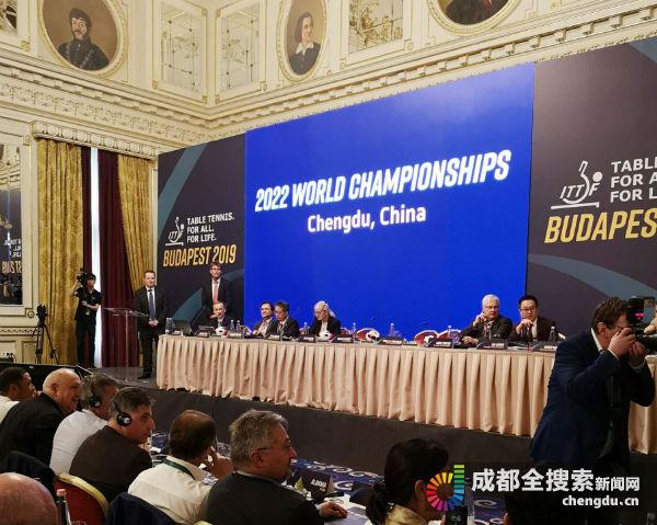 成都成功申办2022年第56届世界乒乓球团体锦标赛