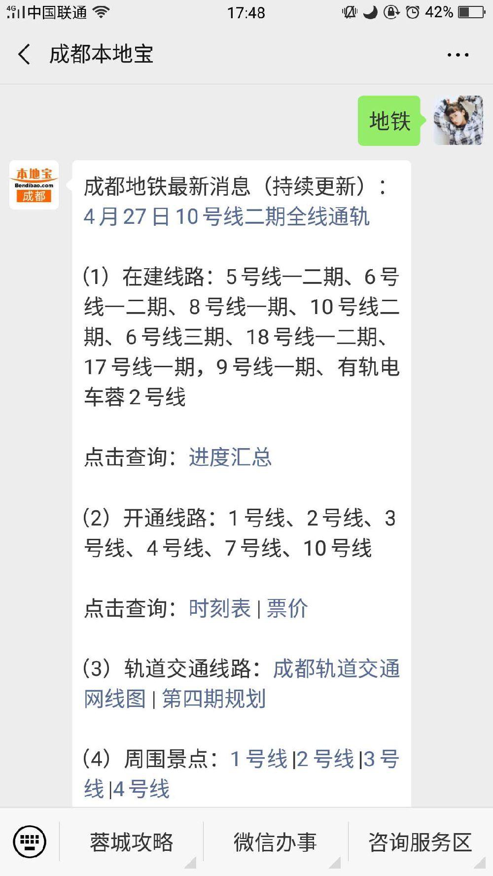 成都地铁7号线首末班车时刻表