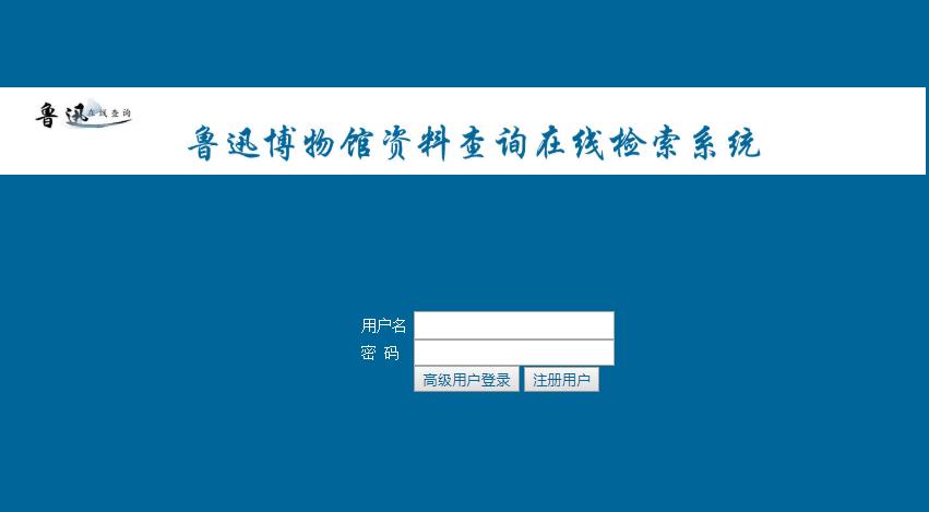 鲁迅博物馆资料查询在线检测系统高级用户入口网址