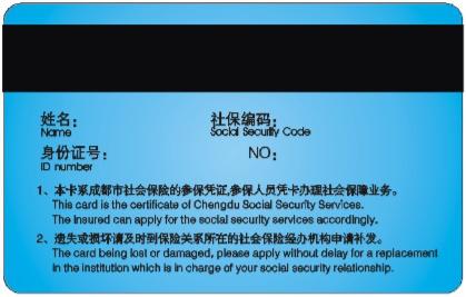 成都11月1日起全面启用社会保障卡 停用社会保险卡