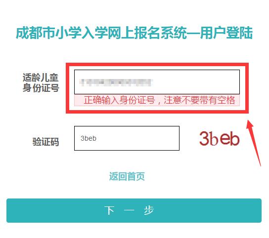 2018成都各区小学网上报名登记公告汇总(时间 网址)