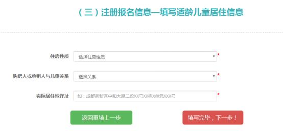 5月27日10:00成都小学网上报名开启 附攻略
