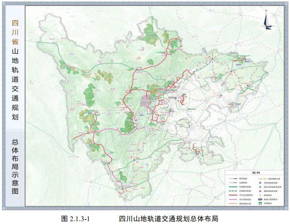 四川有望布局23条山地轨道交通线路 附详细线路