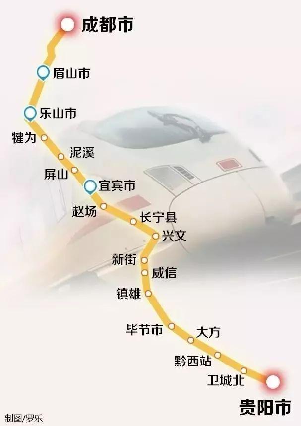 成贵铁路乐宜段具备开通条件 预计6月15日开通