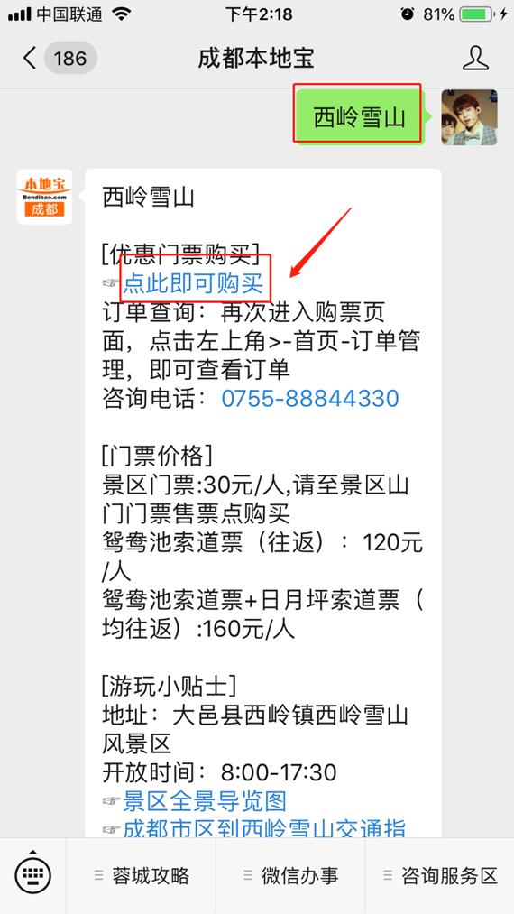 2019年西岭雪山南国冰雪节新春门票购买入口
