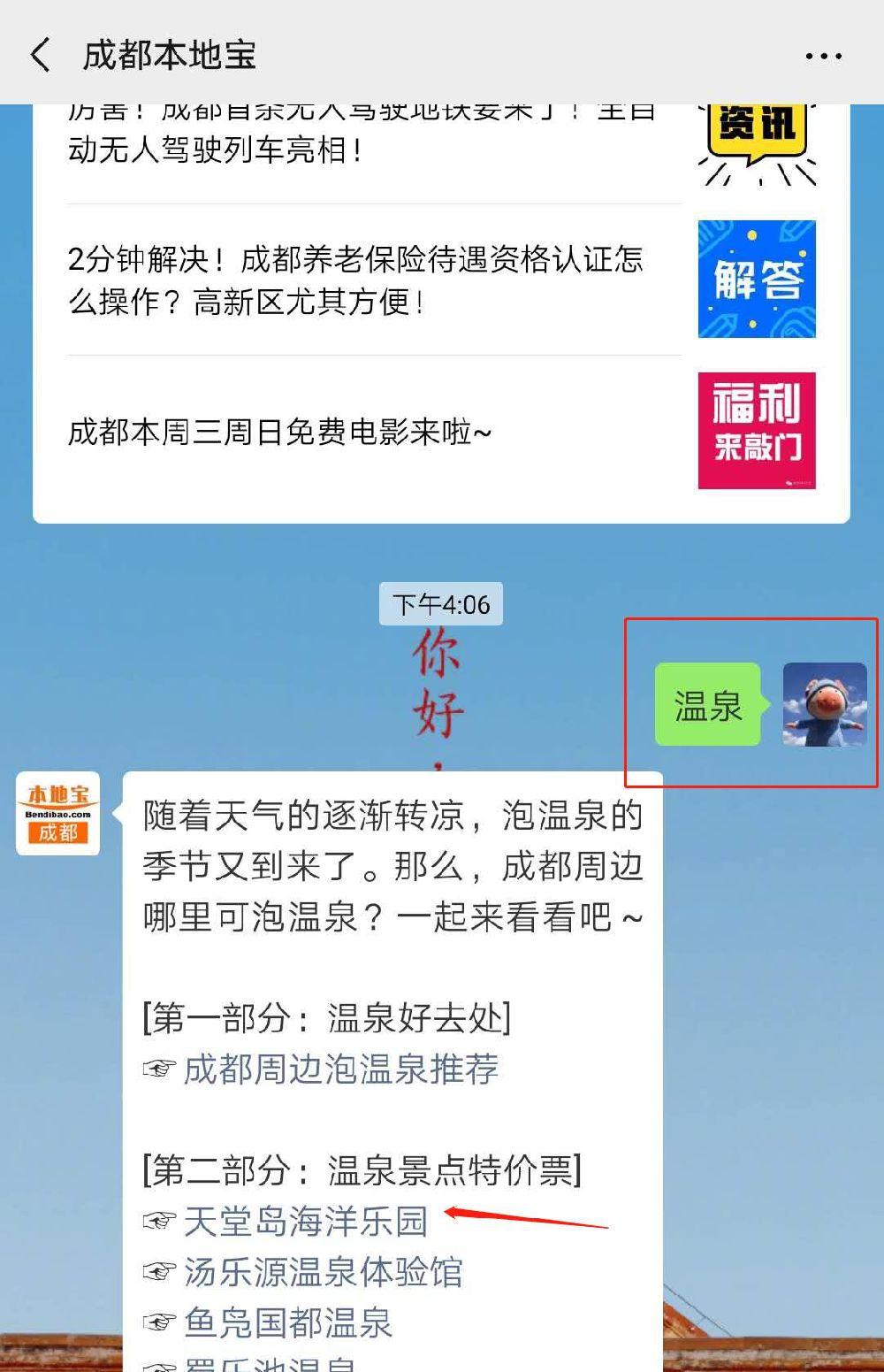 2019成都天堂岛海洋乐园特价温泉票购买指南