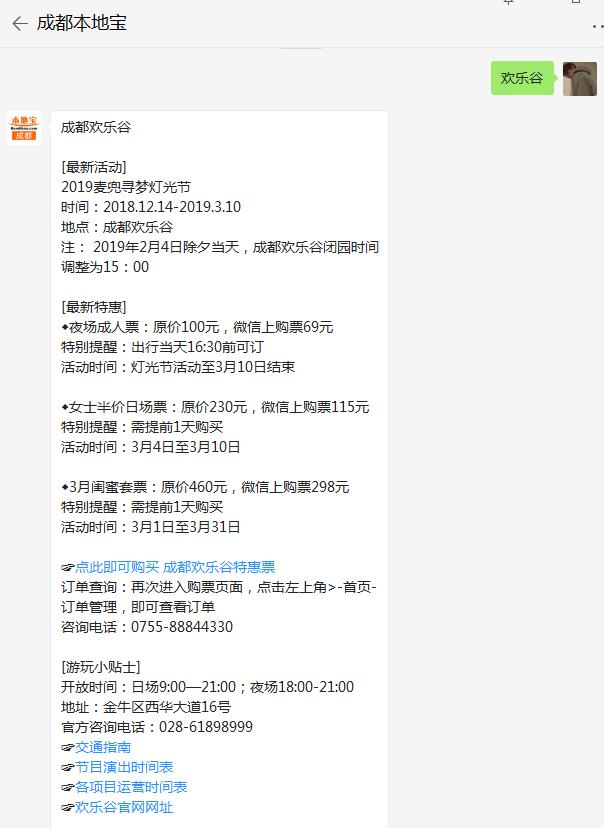 2019年成都欢乐谷最新门票优惠情况汇总
