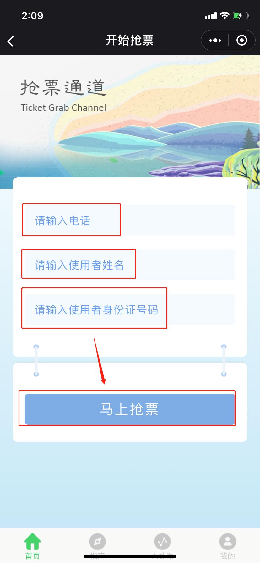 2019年三八妇女节都江堰景区免费门票预约攻略
