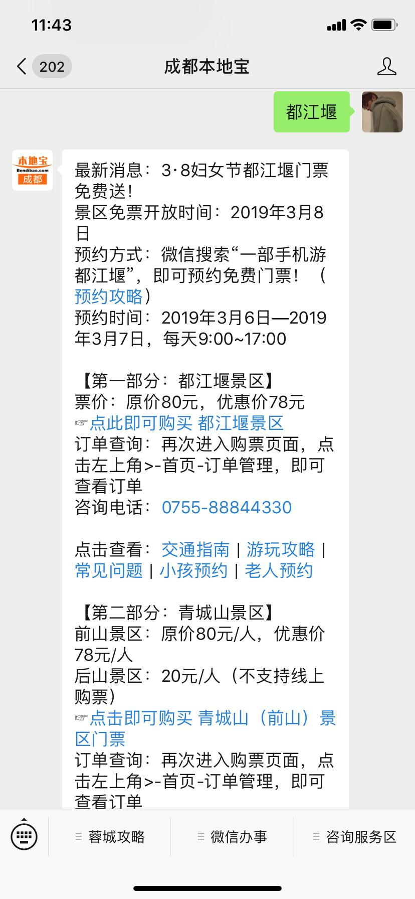 2019都江堰景区三八节免费门票预约时间