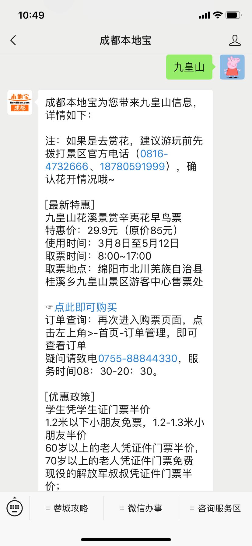 2019九皇山辛夷花节时间 地点 门票 活动安排