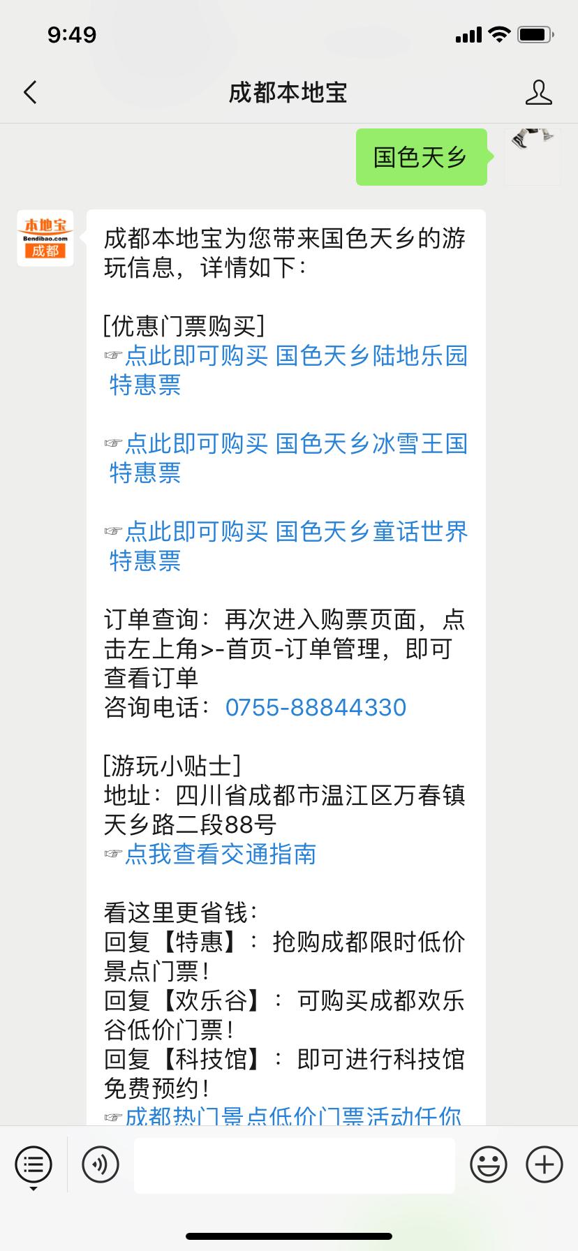 2019年清明节成都国色天乡景区优惠门票信息