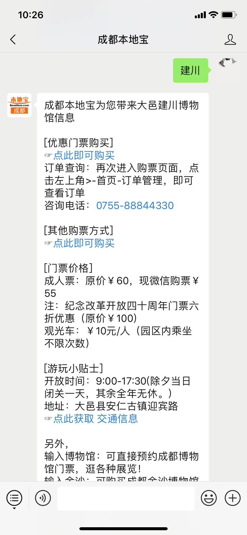 2019成都建川博物馆门票价格及优惠信息