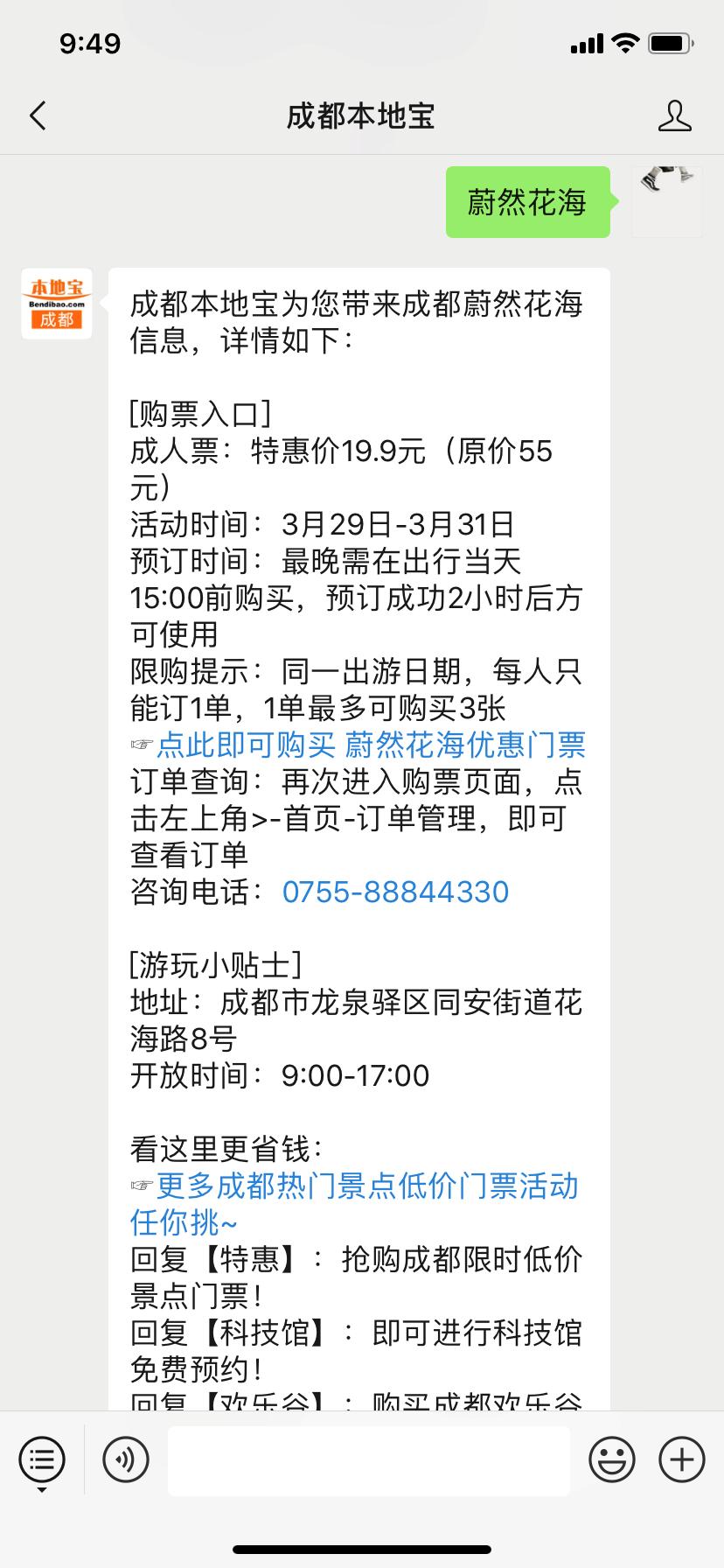 2019成都蔚然花海门票价格及各项优惠信息