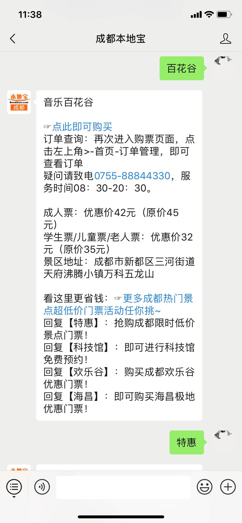 2019年成都音乐百花谷门票价格及各项优惠信息