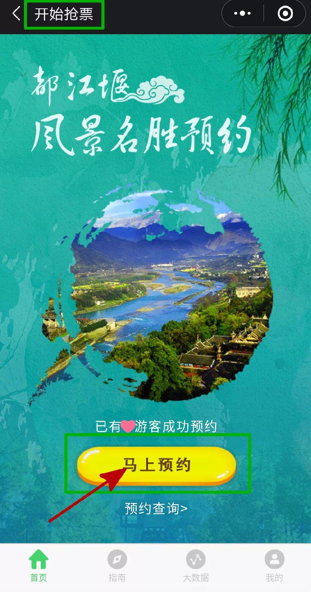 2019年成都都江堰放水节免费门票预约攻略