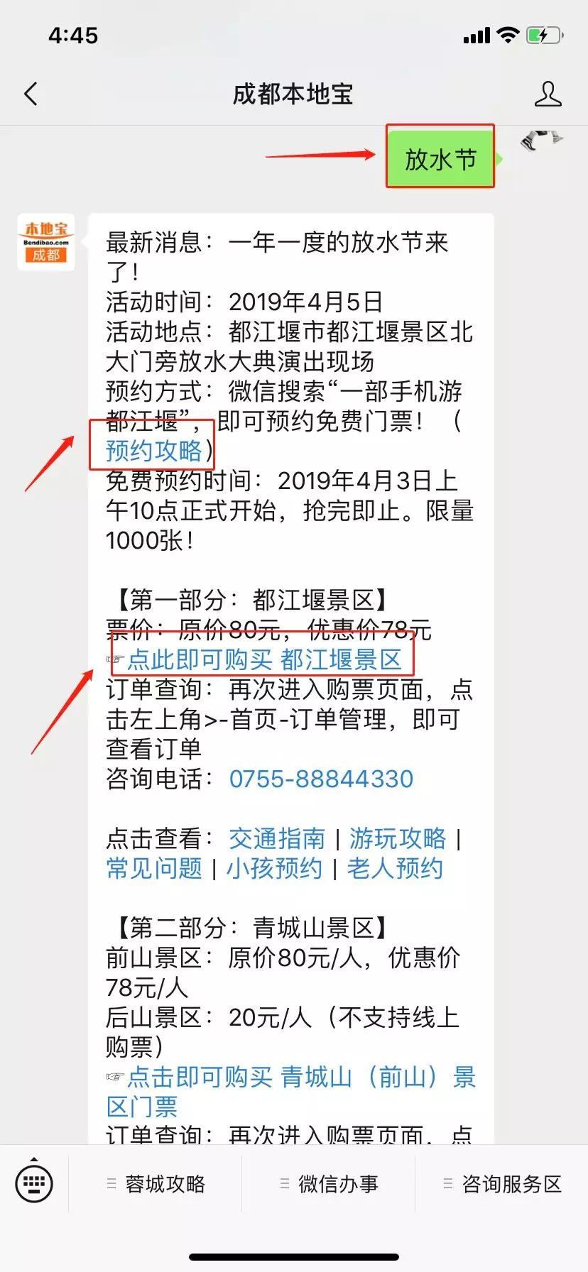 2019都江堰放水节门票价格